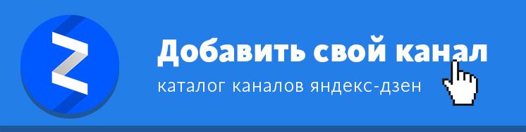 catalog_channels_yandex_dzen