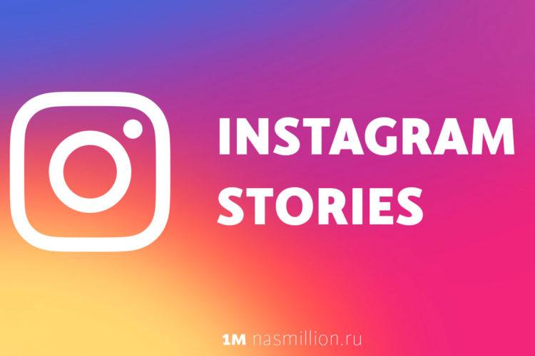 В Instagram Stories изменения, коснувшиеся опросов и оформления