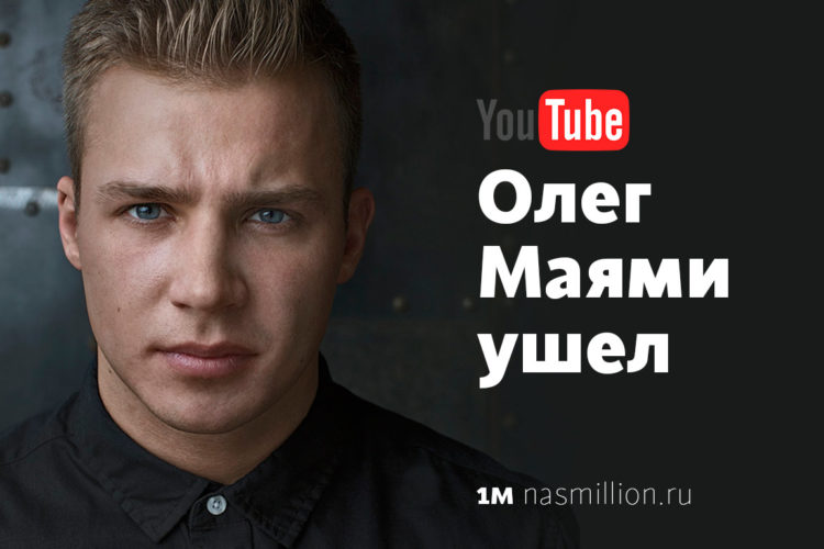 Олег Маями ушел из Дневника Хача