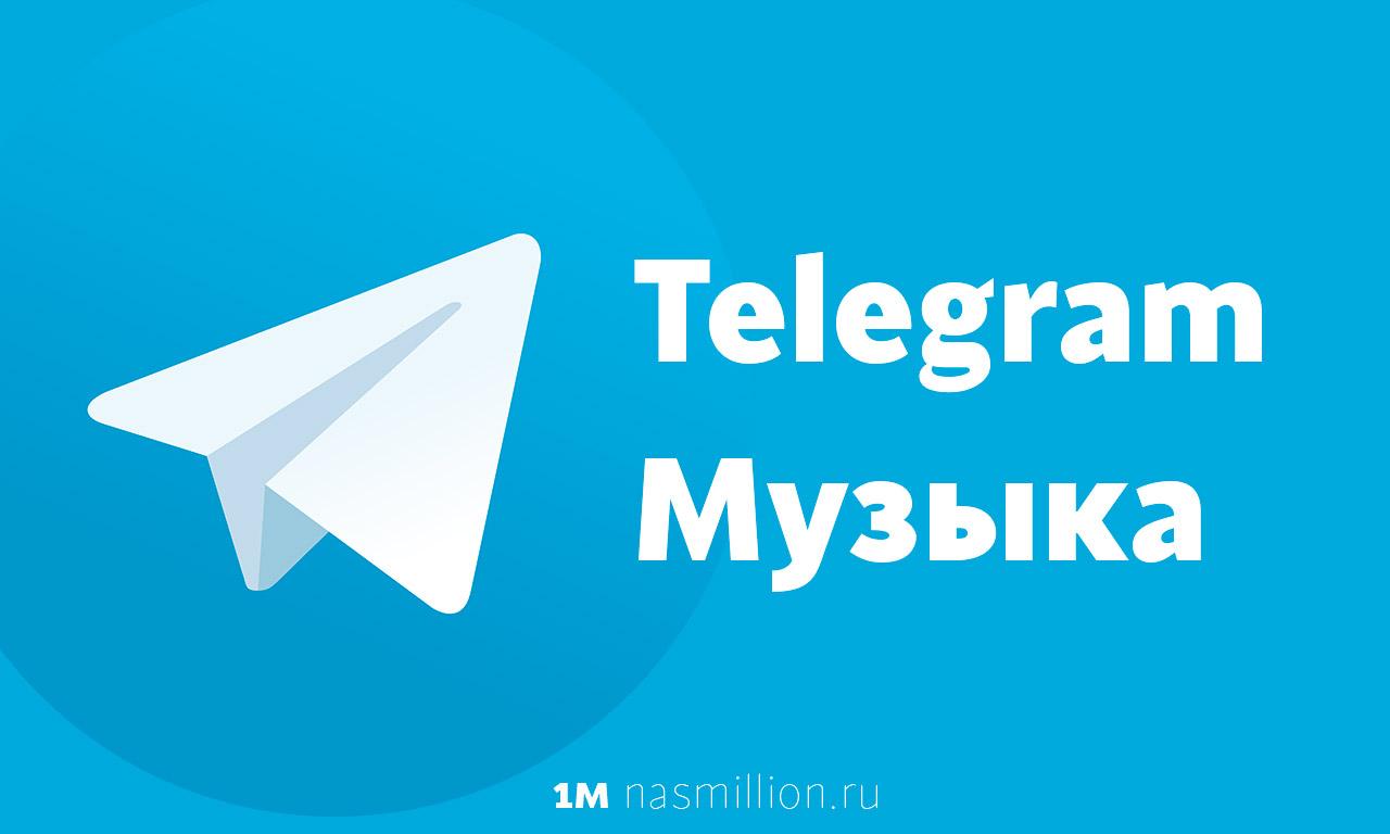 Telegram забирает музыку у Вконтакте.