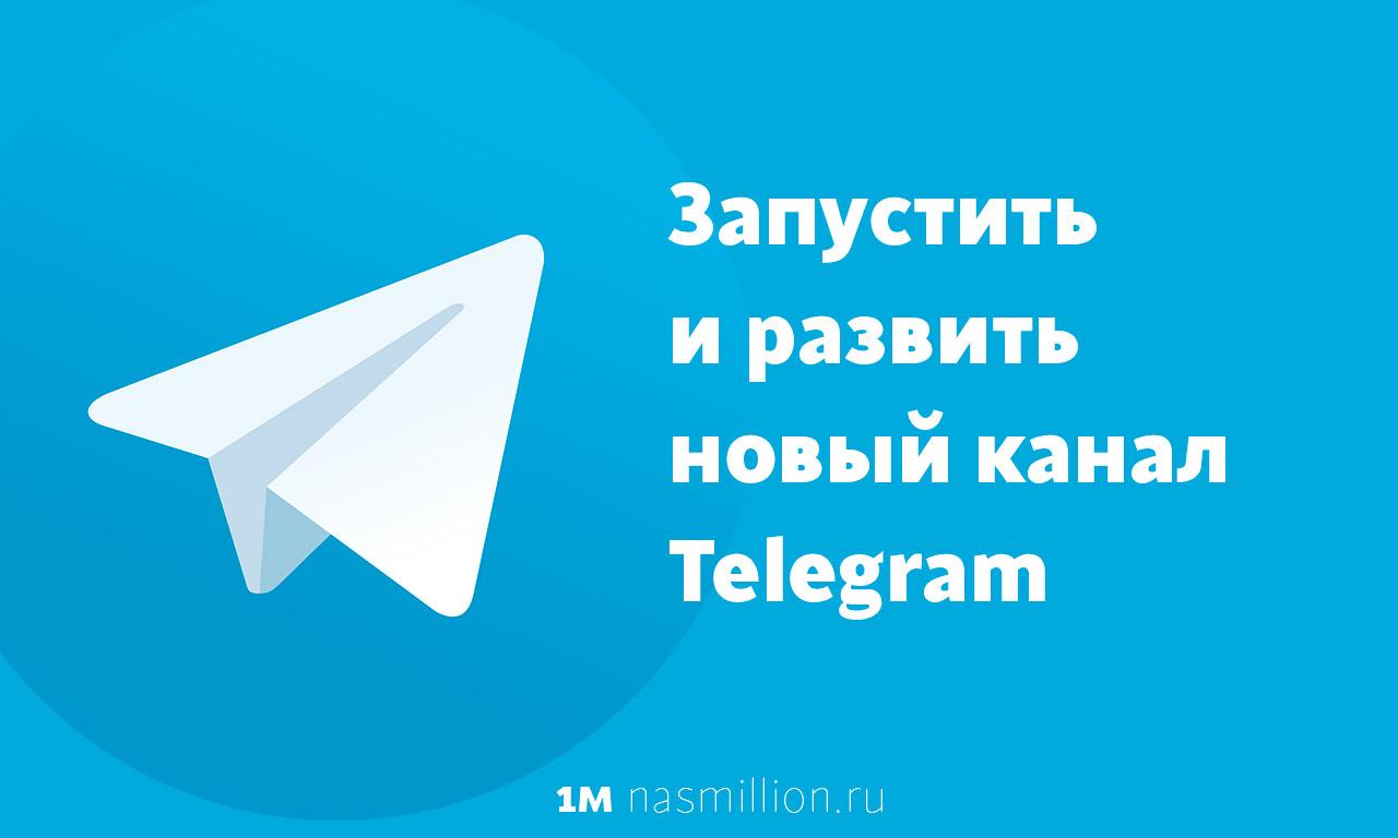 Новый канал Telegram, как запустить и занять свое место?