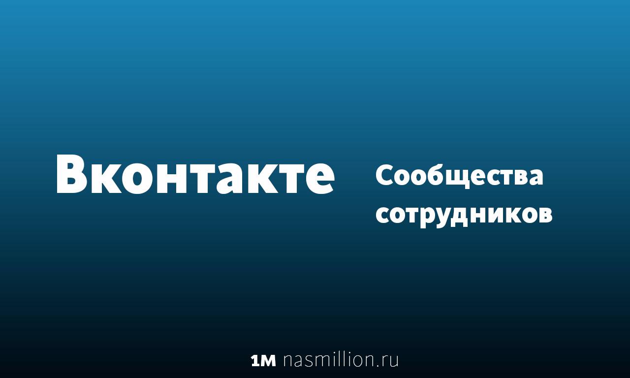 ВКонтакте можно будет создавать конфиденциальные сообщества