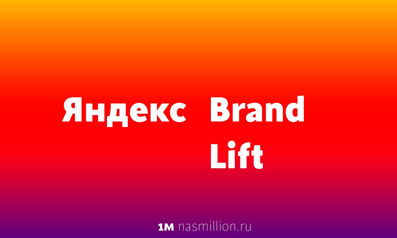 Насколько эффективна реклама Brand Lift будет оценивать новый сервис Яндекса