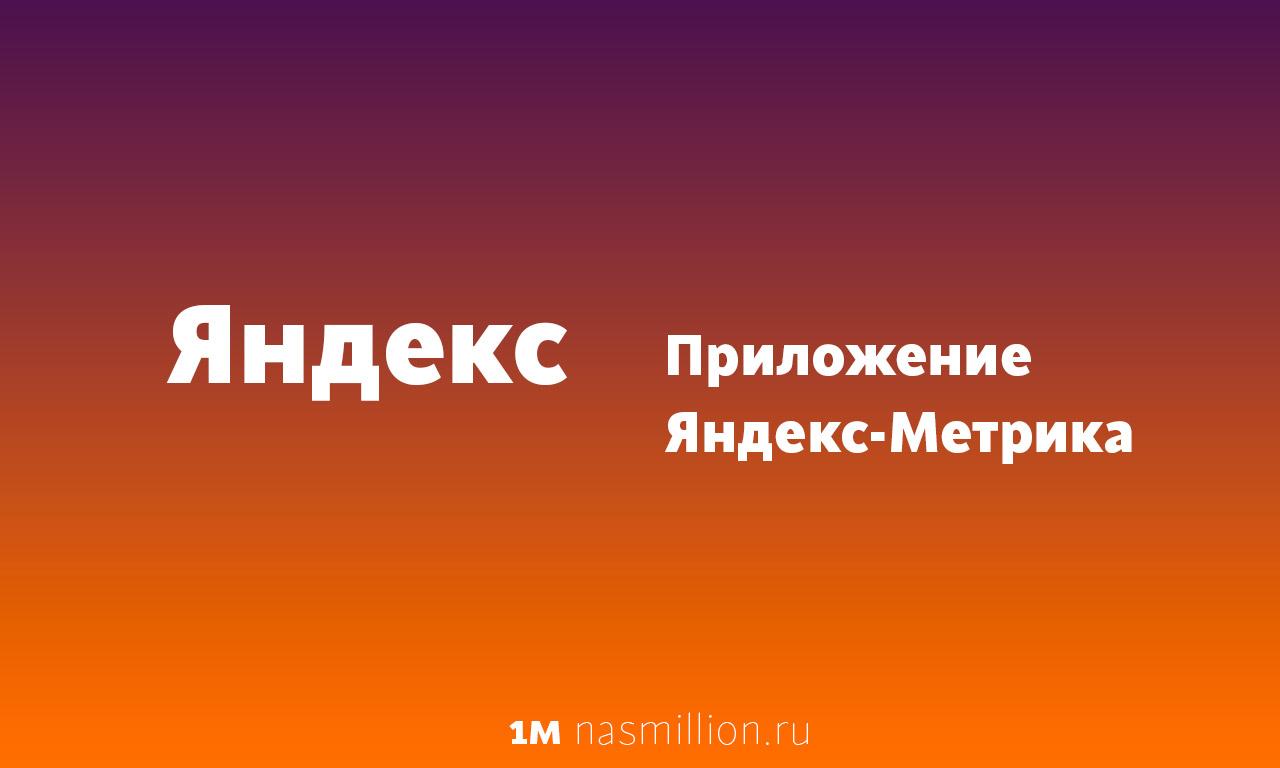 Появилась первая версия мобильного приложения AppMetrica от Яндекса