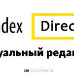 Яндекс внедряет визуального конструктора-помощника для упрощения работы с РСЯ