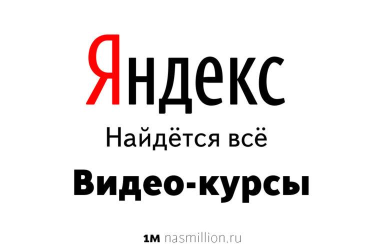 Бесплатные видео-курсы от Яндекса
