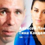 Тина Канделаки, Алексей Панин и новые звезды Youtube.