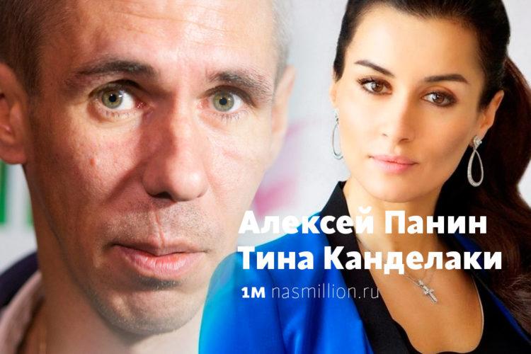 alexey_panin_tina_kandelaki_nasmillion_ru