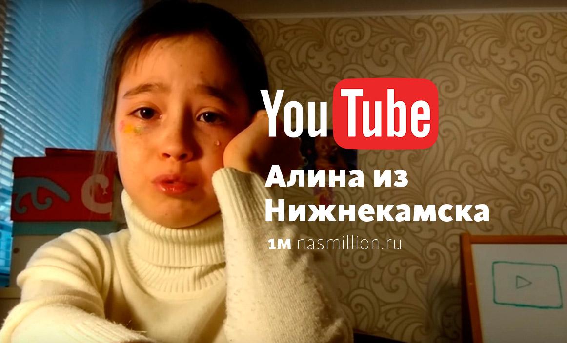 Блогер Алина из Нижнекамска – Like TV Show – Миллионы за несколько дней.