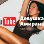 Девушка Амирана – Анастасия Тукмачева – Конфликт с Олегом Маями