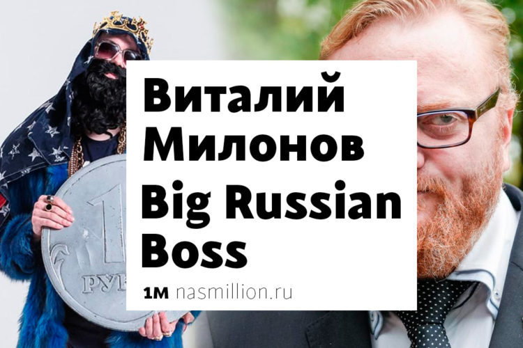 big_russian_boss_milonov_nasmillion_ru
