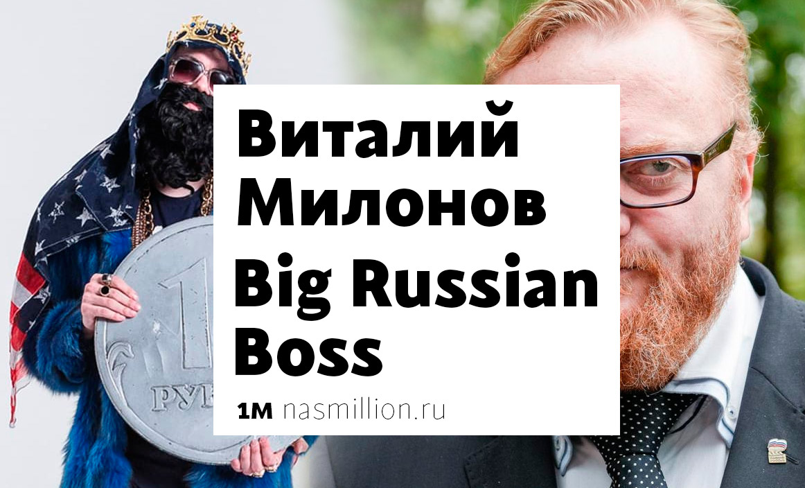 Big Russian Boss и Виталий Милонов говорят о гомосексуализме.