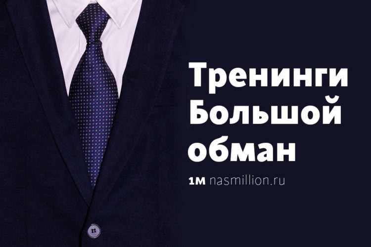 business_molodost_obman_nasmillion_ru