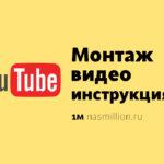 Как снимать и монтировать видео для блога на YouTube – инструкция для чайников.