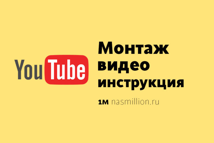 montag_video_nasmillion_ru
