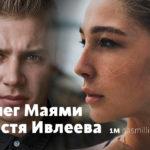 Олег Маями добился своего и начал встречаться с Настей Ивлеевой.