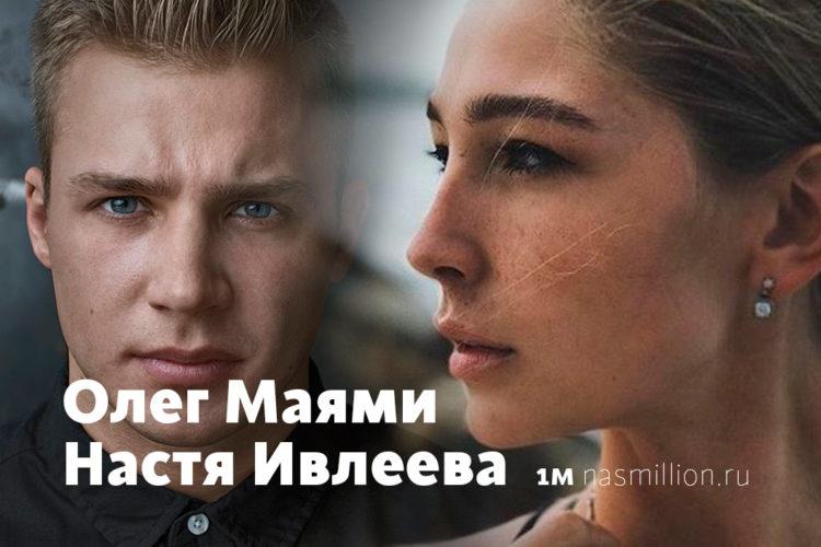 oleg_mayami_nastya_ivleeva_nasmillion_ru