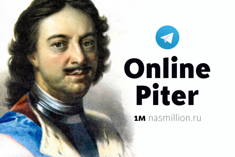 online_piter_telegram_nasmillion_ru