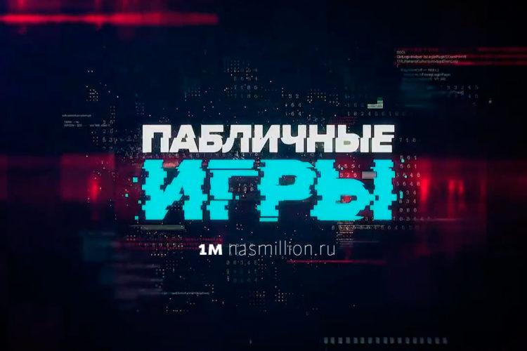 pablichnie_igri2_nasmillion_ru