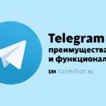Как и зачем пользоваться Telegram. Преимущества Телеграм.