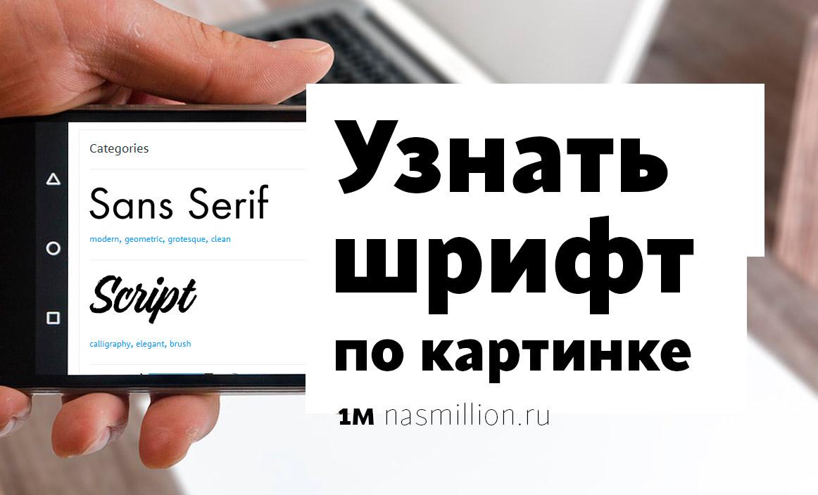 Определить шрифт теперь можно по картинке. Приложение для шрифтов.