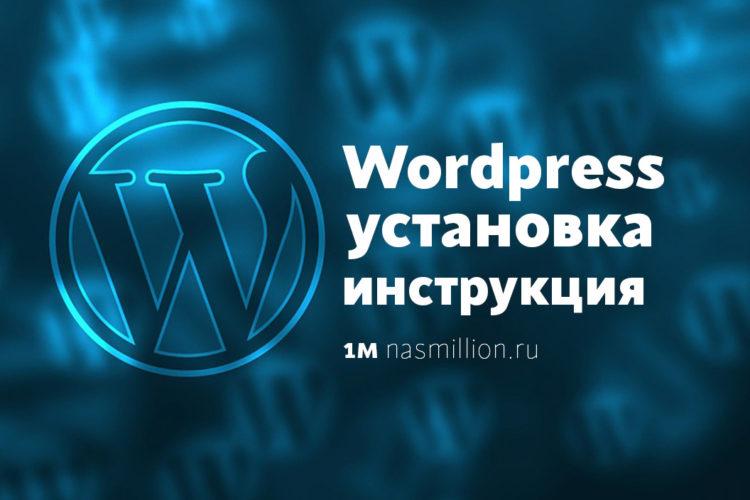 Как создать и настроить сайт WordPress. Пошаговая инструкция для чайников.