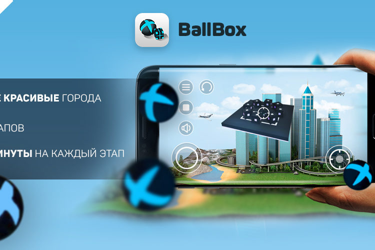 xdev-ball-box-nasmillion-ru