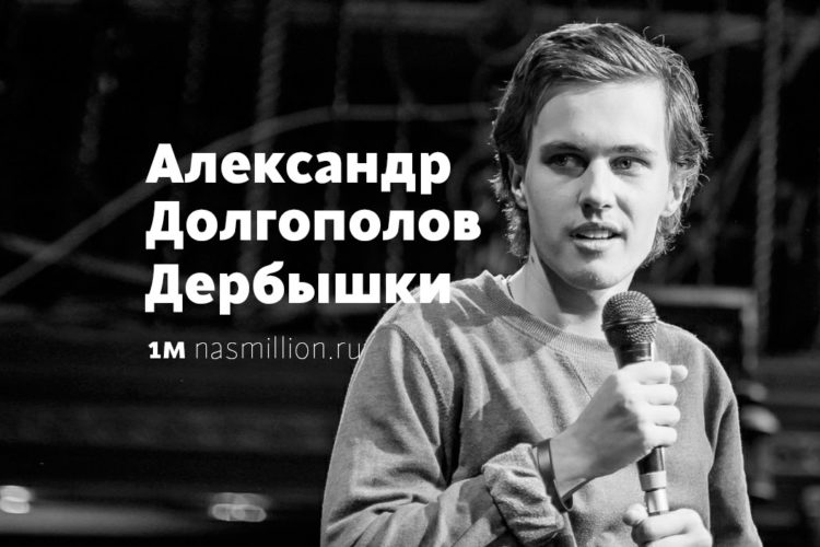 alexander_dolgopolov_derbishki_nasmillion_ru