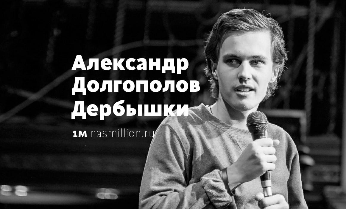 Александр Долгополов вынужден обращаться в полицию из-за шуток про Дербышки.