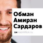 Дневник Хача и Амиран Сардаров – обманывает подписчиков. Спелый и Проект X.