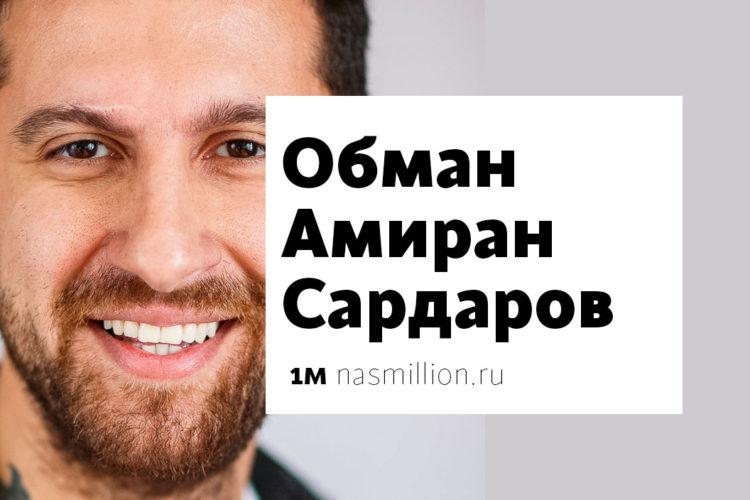 amiran_sardarov_nasmillion_ru