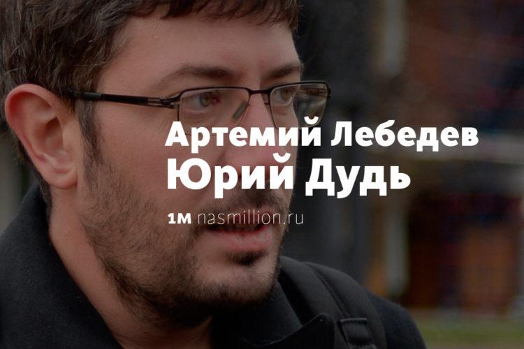 artemiy_lebedev_yury_dud_nasmillion_ru