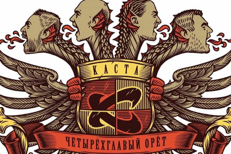 kasta-big-russian-boss