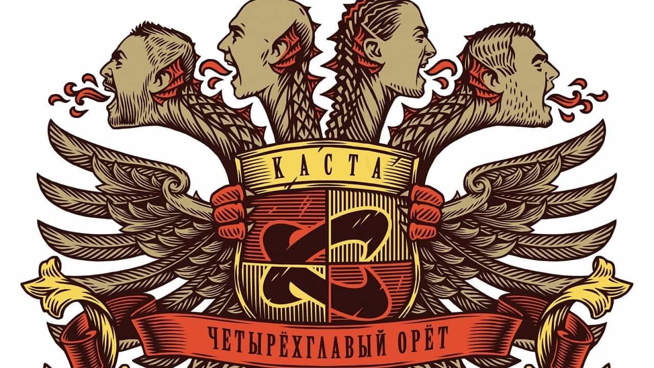 Группа Каста в гостях у Big Russian Boss. Хамиль и Змей о легендах русского рэпа.