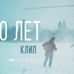 Новый клип Дмитрия Ларина на Youtube: «Ларин 30 лет»