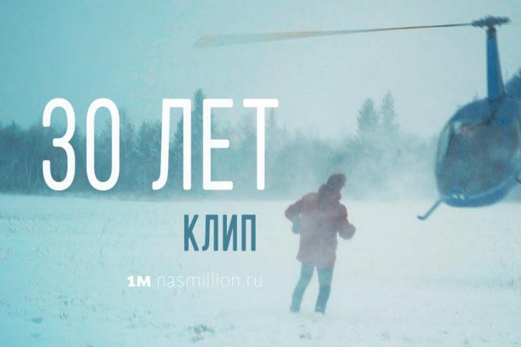 larin_klip_30_let_nasmillion_ru