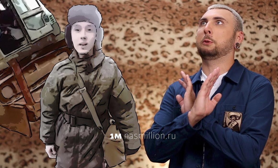 Экскаваторщик и солдат «кран». Новый ролик от Макса +100500