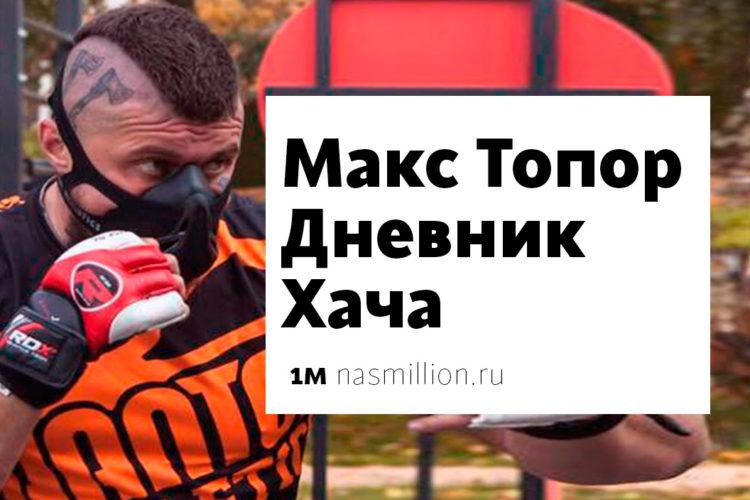 maks_topor_nasmillion_ru