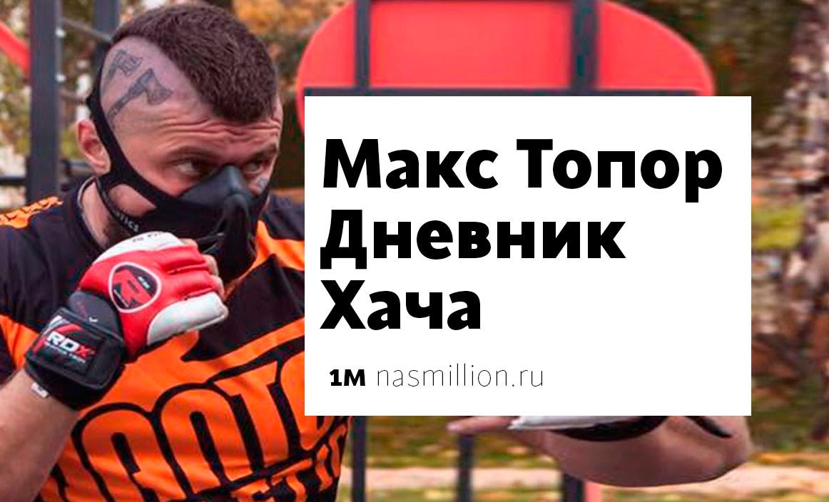 Макс Топор и сотрудничество с Дневник Хача. Макс Топор объяснил свое поведение.