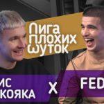 Батл между Feduk и Денисом Кукояка («Хлеб»)