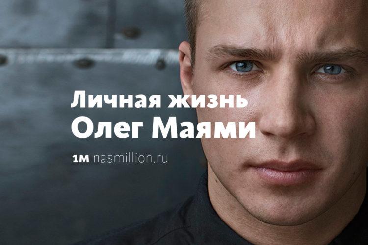 oleg_mayami_nasmillion_ru