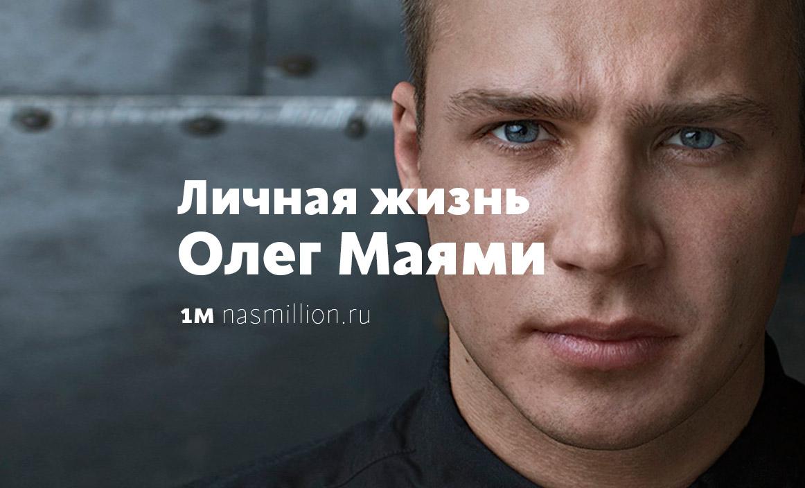 Олег Маями рассказывает о своей личной жизни и творчестве