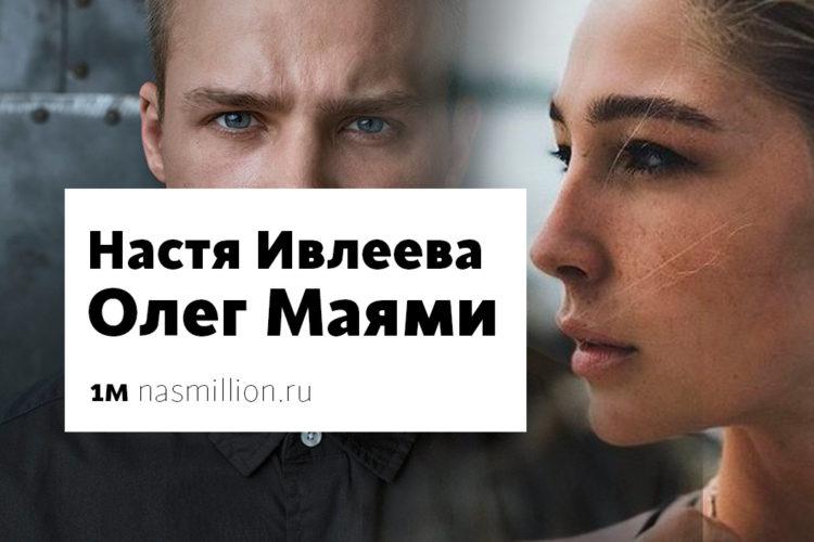 oleg_mayami_nastya_ivleeva_druzya_nasmillion_ru