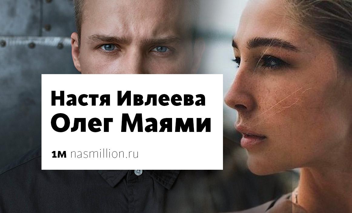 Настя Ивлеева и Олег Маями не встречаются. Они просто друзья.