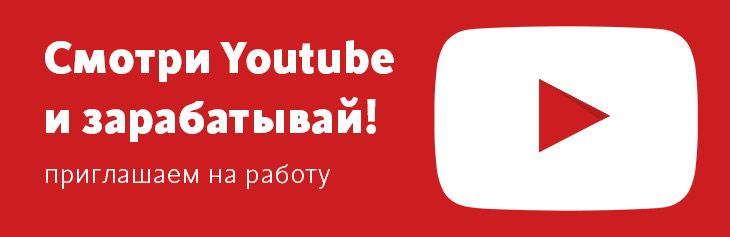 rabota_youtube2