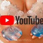 Операция по увеличению груди в прямом эфире на Youtube.