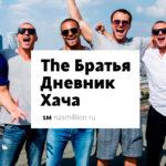 Амиран Сардаров и Братья. Подробности конфликта Дневник Хача и The Братья.