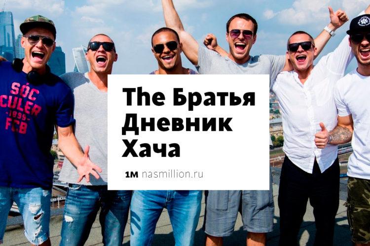 the_bratya_dnevnik_hacha_nasmillion_ru