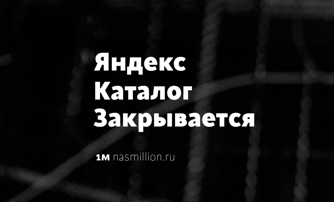 Яндекс Каталог закрывается за ненадобностью. Новости Яндекс.