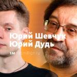 Артемий Лебедев на интервью у Юрий Дудь. Новый выпуск.